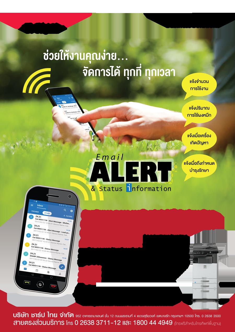 BS_Alert17.png