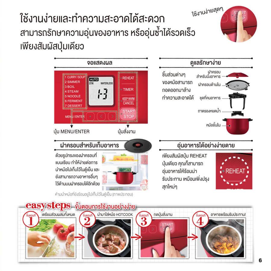 Hotcook_7.jpg